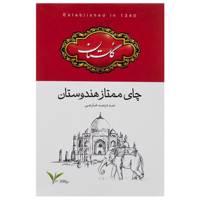 فروش ویژه چای گلستان