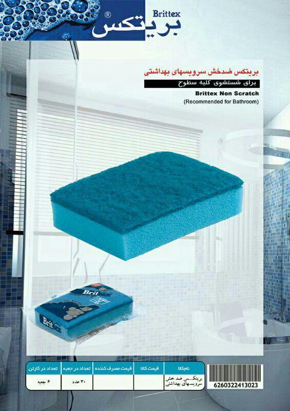 اسکاچ ضد خش سرویس های بهداشتی بریتکس