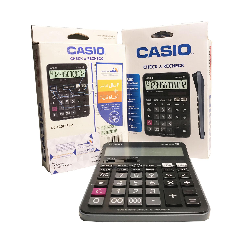 ماشین حساب کاسیو (CASIO)