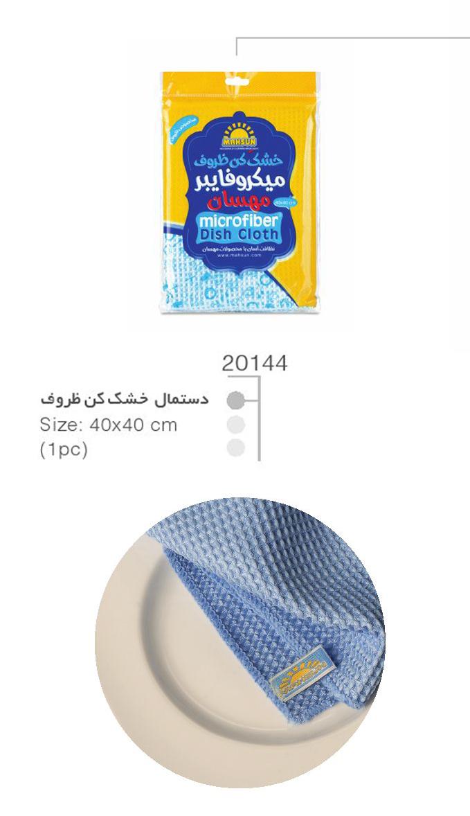 دستمال خشک کن ظروف مهسان