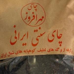 چای سنتی ایرانی مهرافروز